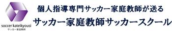 谷田部真之助サッカーアカデミー